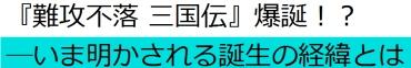 『難攻不落 三国伝』爆誕!? ――いま明かされる誕生の経緯とは