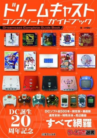 殿堂入 ゲームショップ1983 eショップ