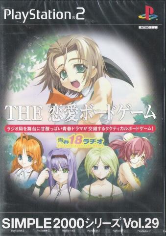 THE恋愛ボードゲーム~青春18ラジオ~SIMPLE2000シリーズVOL29